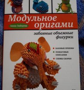 Модульные оригами,квиллинг