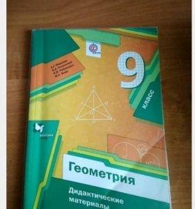 Дедактические материалы по геометрии 9 класс