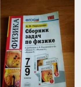 Сборник задач по физике 7-9 класч