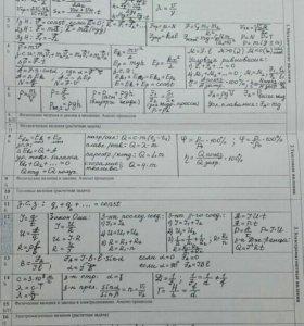 Ищу репетитора по физике