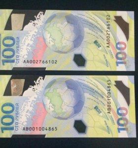 Банкнота чемпионат мира по футболу 2018 100 рублей