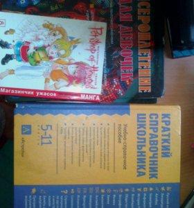 Книги и журналы , учебники