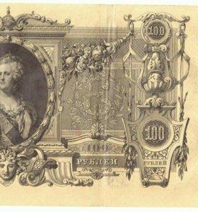 "100 р. 1910 и 500 р. 1912. ""Катька"" и ""Петька""."
