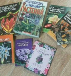 Книга про орхидеи