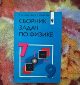 Сборник задач по физике 7 кл.