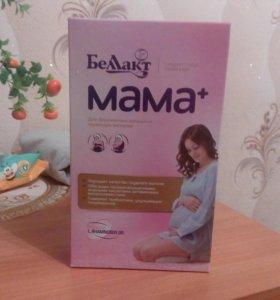 Беллакт для беременных и кормящих женщин