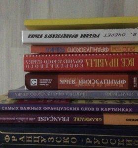 Книги по французскому