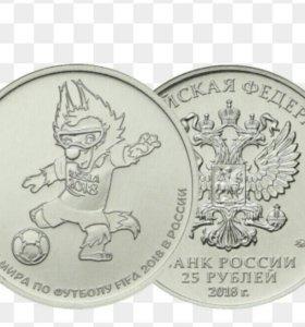 Монета Забивака