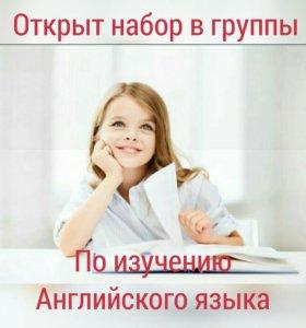 Курсы по английскому языку