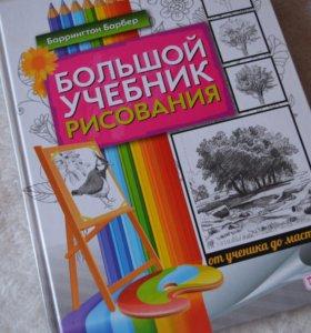 Большой учебник рисования