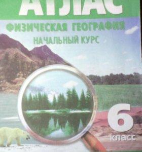 Атлас и контурные карты по географии 6 класс