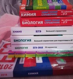 Книги по подготовке к ЕГЭ