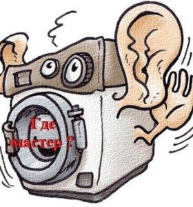 Ремонт стиральных машин у Вас дома, гарантия