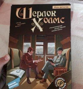 Шерлок Холмс , настольная игра
