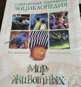 Книга Мир животных