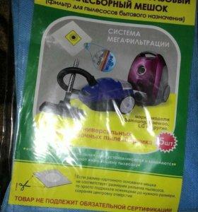 Новые мешки для пылесоса