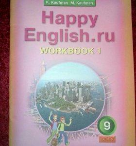 СРОЧНО 2 рабочие тетради Happy English