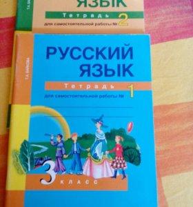 Русский язык 3 класс. Байкова.