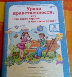 Уроки нравственности 3 класс, автор Мищенкова.