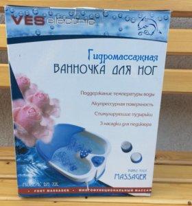 Новую гидромассажную ванночку для ног