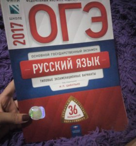Учебники для подготовки к огэ