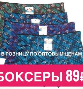 Мужское белье(в розницу по оптовым ценам)