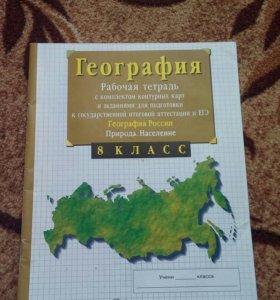 Тетрать и контурные карты для уроков географии.