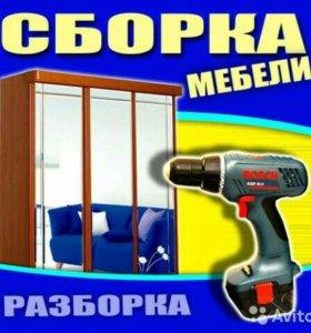Сборка монтаж демонтаж мебели