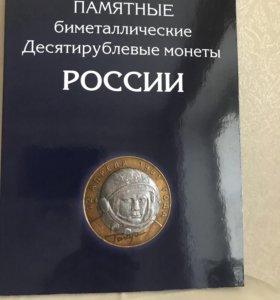 Альбом для биметаллических 10 руб монет