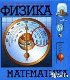 Репетитор по математике и физике.