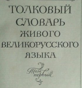 Толковый словарь русского языка. Даль Владимир.