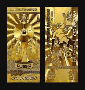 100 рублей футбол золотая