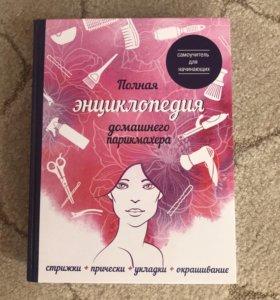 Энциклопедия для парикмахера