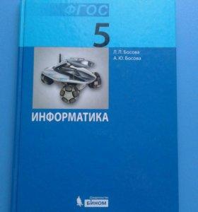 Учебник по информатике 5 класс.