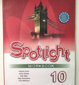 Рабочая тетрадь по английскому Spotlight