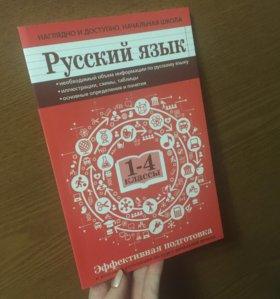 Справочник по русскому языку для начальной школы