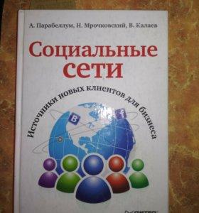 """Бизнес-литература """"Социальные сети"""""""
