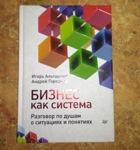 """Книга """"Бизнес как система"""""""