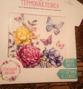 Наклейка для декорирования текстильных изделий