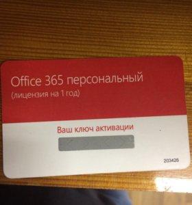 Microsoft office лицензия
