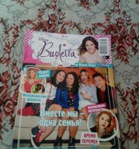 Журнал Виолетта.