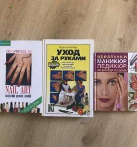 Книги по маникюру (за 3 книги)