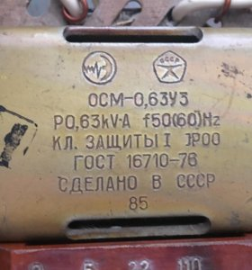 Продам трансформатор 0.63KV.A OCM-0.63У3