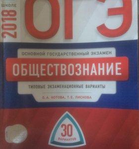 Книги для ОГЭ 9 класс