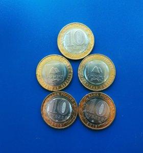 10 рублей, Курганская область
