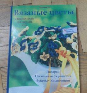 Книги по вязанию цветов крючком
