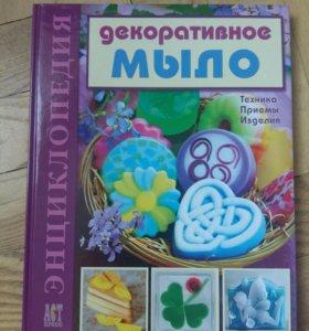 Книга Декоративное мыло