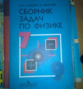 Сборник задачь по физике