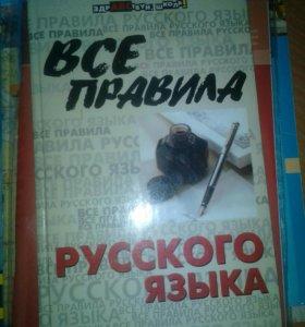 Все правила русского