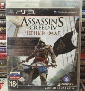 Assassins Creed lV: Чёрный Флаг
